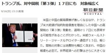 newsトランプ氏、対中関税「第3弾」17日にも 対象幅広く