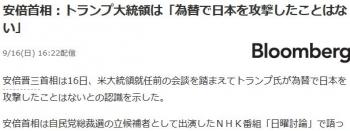 news安倍首相:トランプ大統領は「為替で日本を攻撃したことはない」