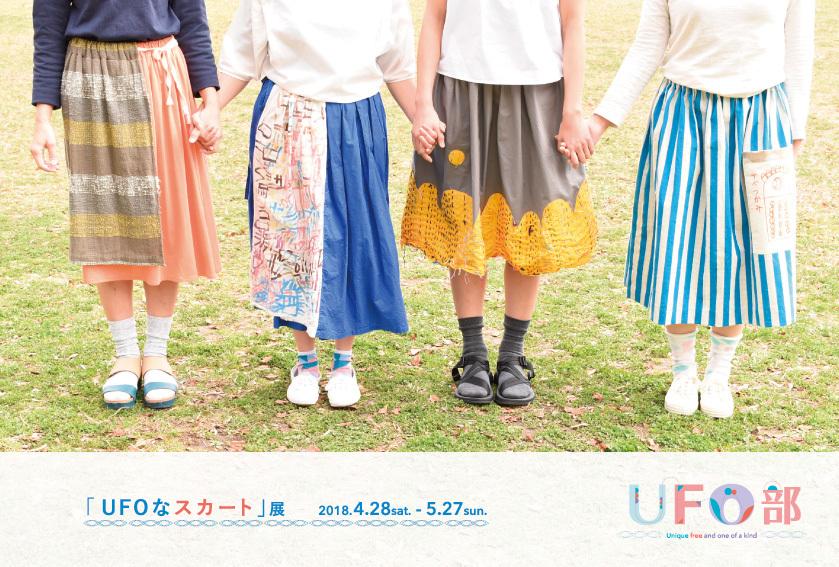 UFO_スカート1
