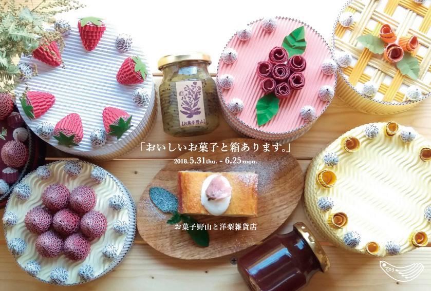 201806お菓子と箱