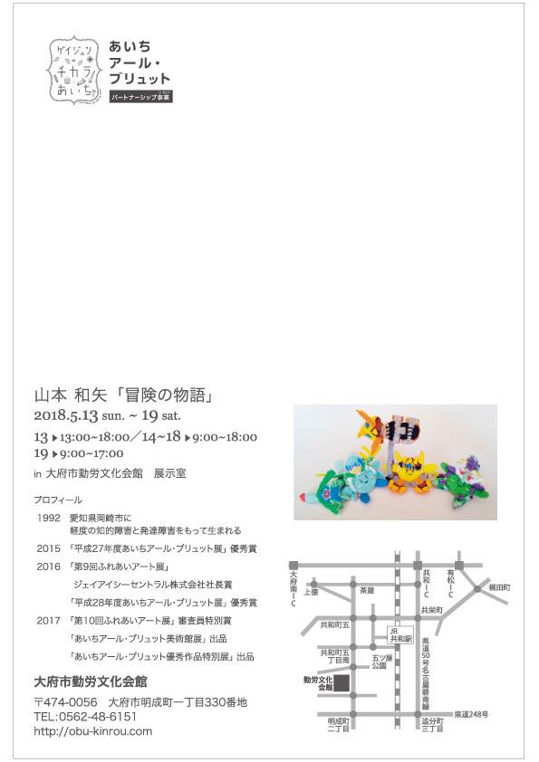 201805yamamoto_kazuya2.jpg