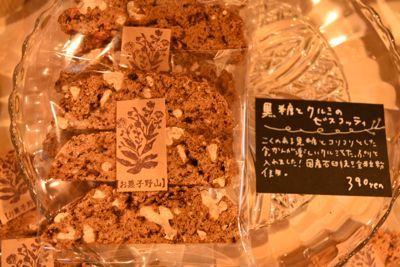 180623-お菓子野山2