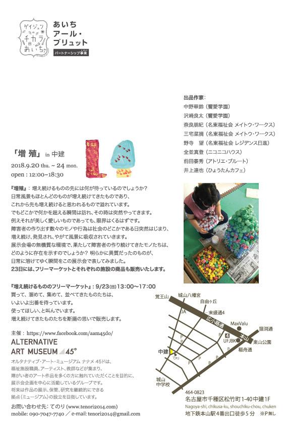 AAM_2018増殖_u