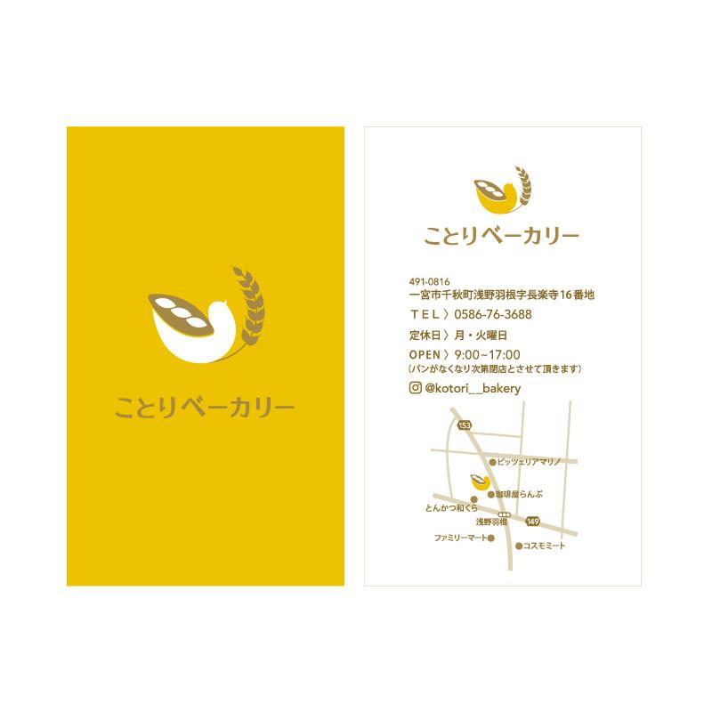 kotori_bakery.jpg
