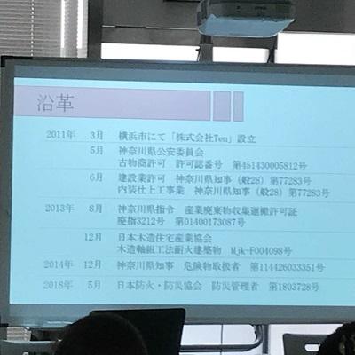 8-08清水様プレゼン