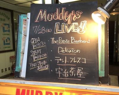20180728_muddys_pop.jpg