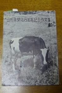 山形県開拓記念文集
