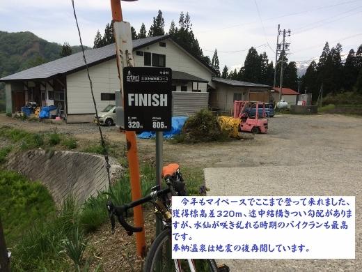 5月6日奉納温泉まで (1) (520x390)