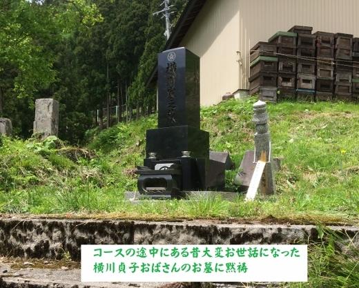5月6日奉納温泉まで (2) (520x417)