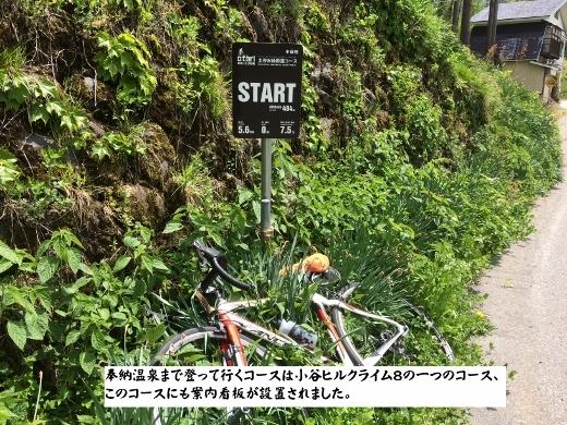 5月6日奉納温泉まで (5) (520x390)