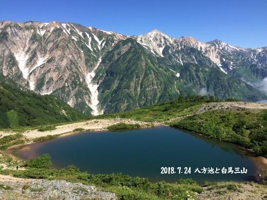 7-24唐松岳登山 (1) (520x390)