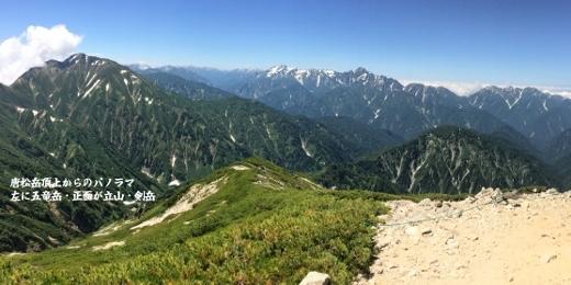 7-24唐松岳登山 (3) (520x260)