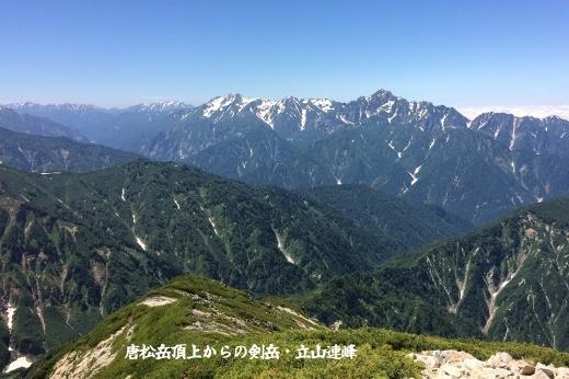 7-24唐松岳登山 (4) (520x346)