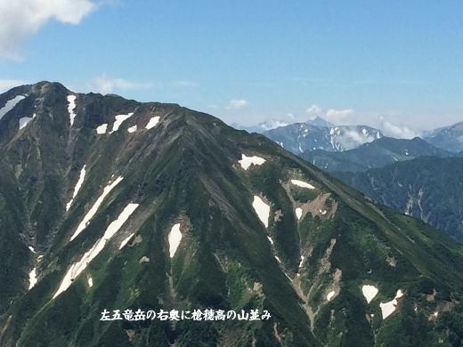 7-24唐松岳登山 (5) (520x390)
