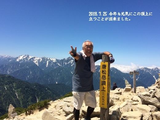 7-24唐松岳登山 (7) (520x390)