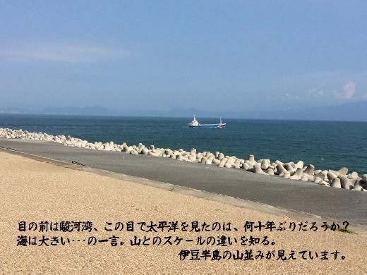 8-1 富士小川さん宅への旅 (2) (520x390)
