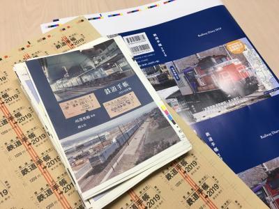 鉄道手帳2019_刷りだし_convert_20180907180031