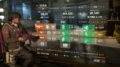 TheDivision_2018_08_10_02_27_10_276
