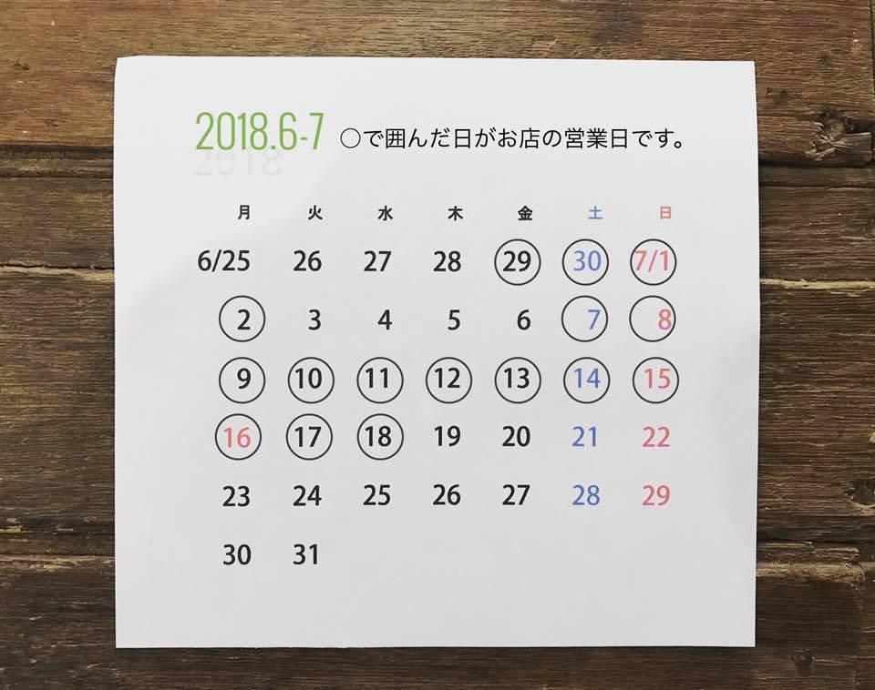208年7月のカレンダー