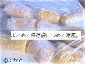 トウモロコシ,冷凍