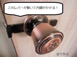 ドアノブ、交換、内鍵
