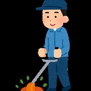 草刈り,芝刈り,庭仕事