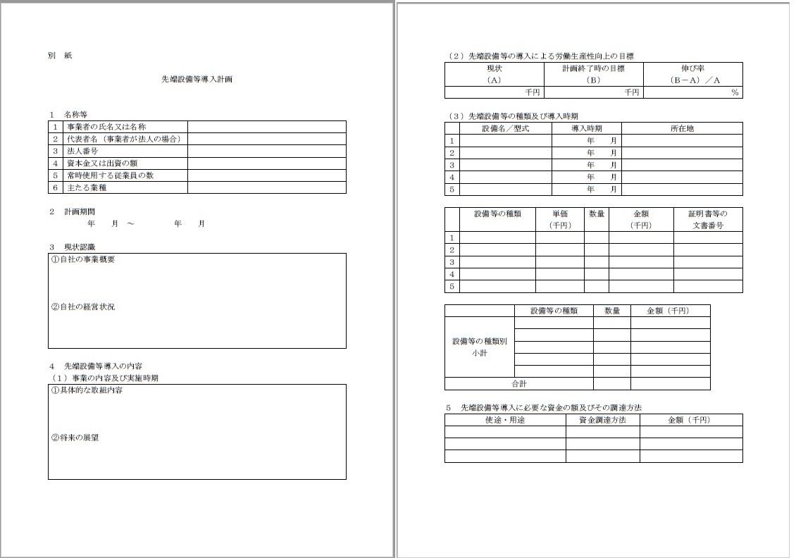 先端設備等導入計画の申請書の認定支援機関レビュー