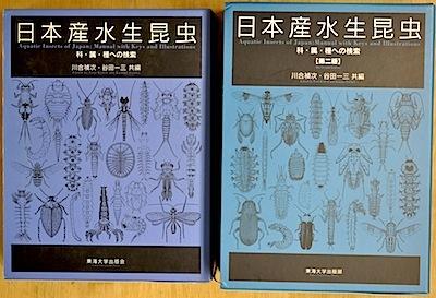 日本産水生昆虫の初版と第2版