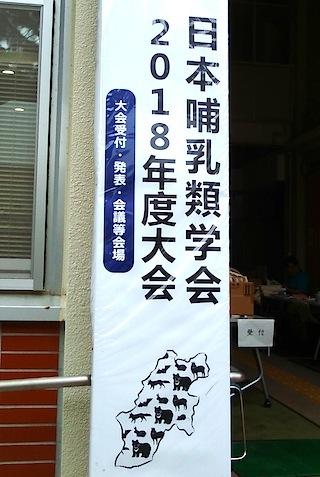 日本哺乳類学会2018年度大会