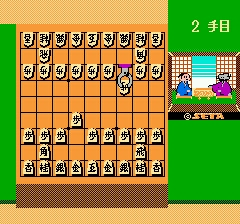 Honshougi - Naitou 9 Dan Shougi Hiden (Japan)-8