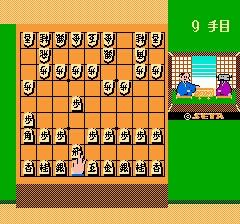 Honshougi - Naitou 9 Dan Shougi Hiden (Japan)-15