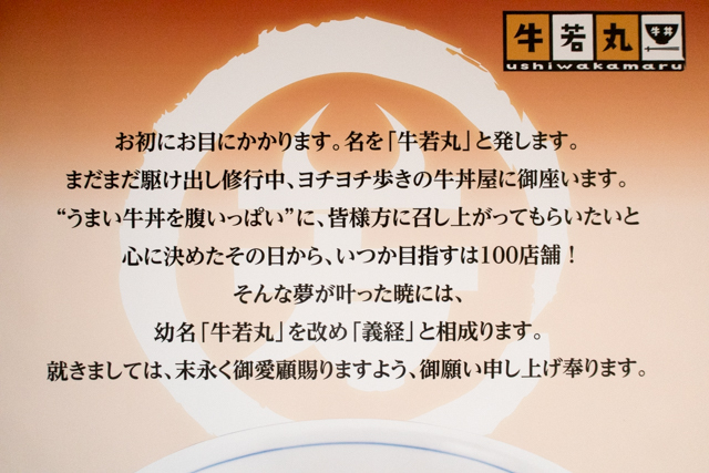 牛若丸(11)