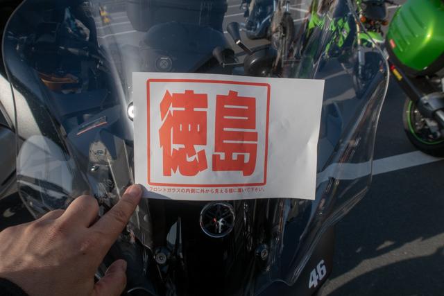 四国Day1(7)