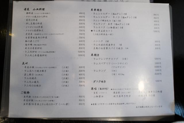 上野会議(16)