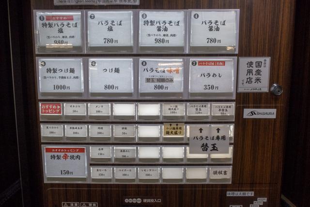 バラそば(4)