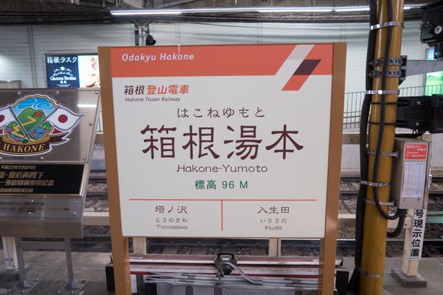 箱根2(2)