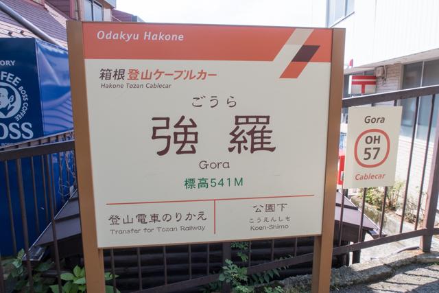 箱根2(9)
