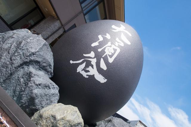 箱根2(18)