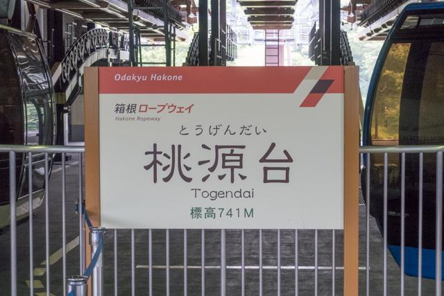 箱根2(25)