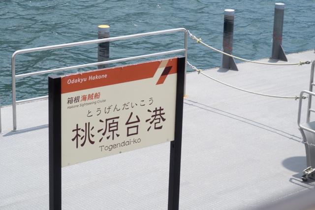 箱根3(2)