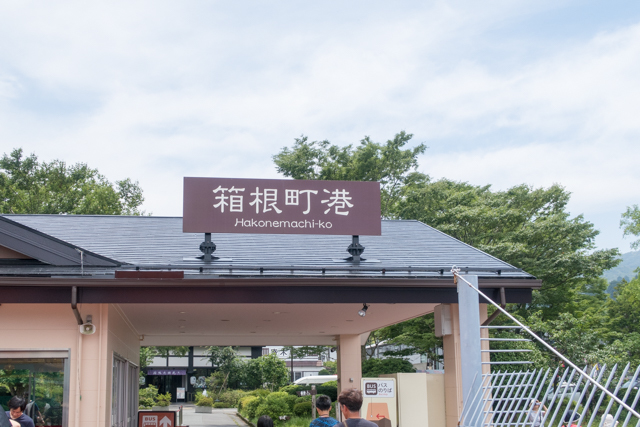 箱根3(8)