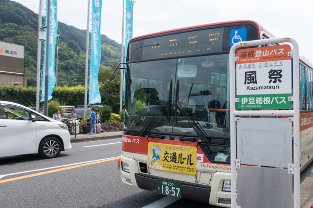 箱根3(11)