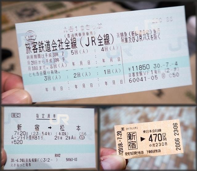 18切符1(3)