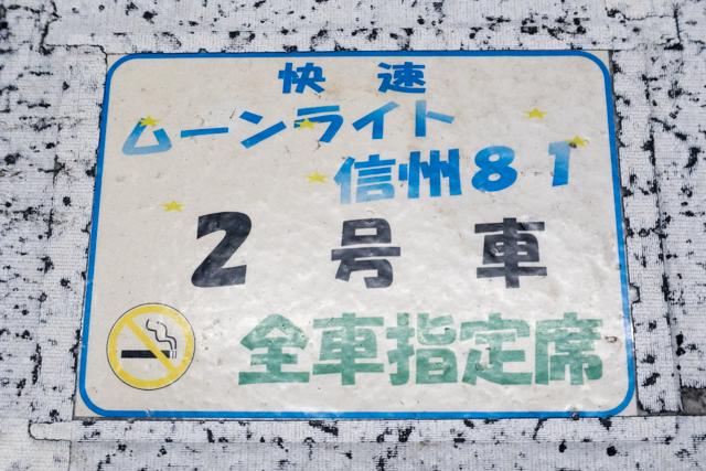 18切符1(4)