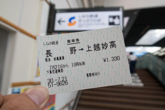 18切符1(20)