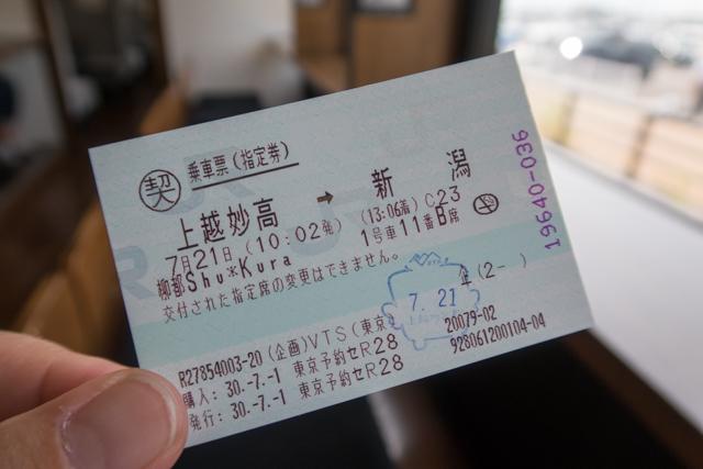 18切符2(9)