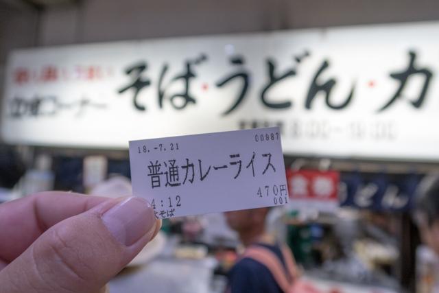 18切符2(35)