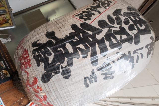 魚沼釜蔵(1)