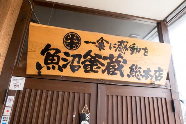 魚沼釜蔵(4)