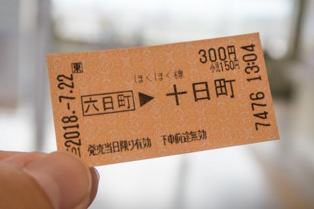 18切符3(25)
